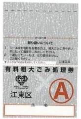 江東区有料粗大ごみ処理券A