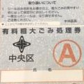 中央区の粗大ごみ処理券A