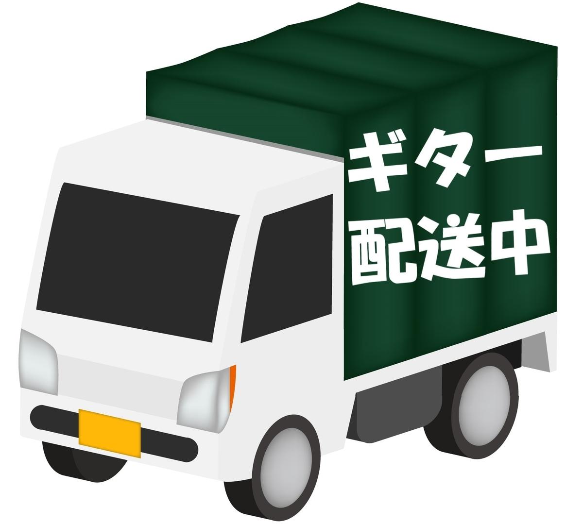 ギター配送中の軽トラック