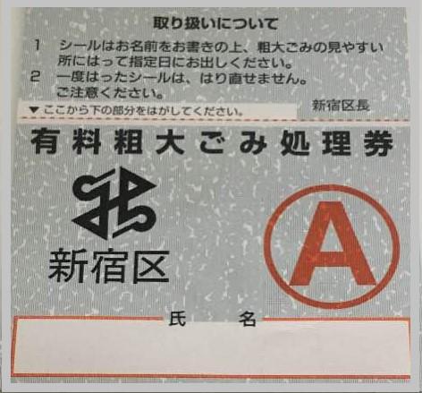 新宿区粗大ごみ処理券A