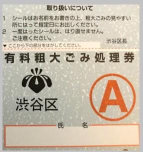 渋谷区粗大ごみ処理券A