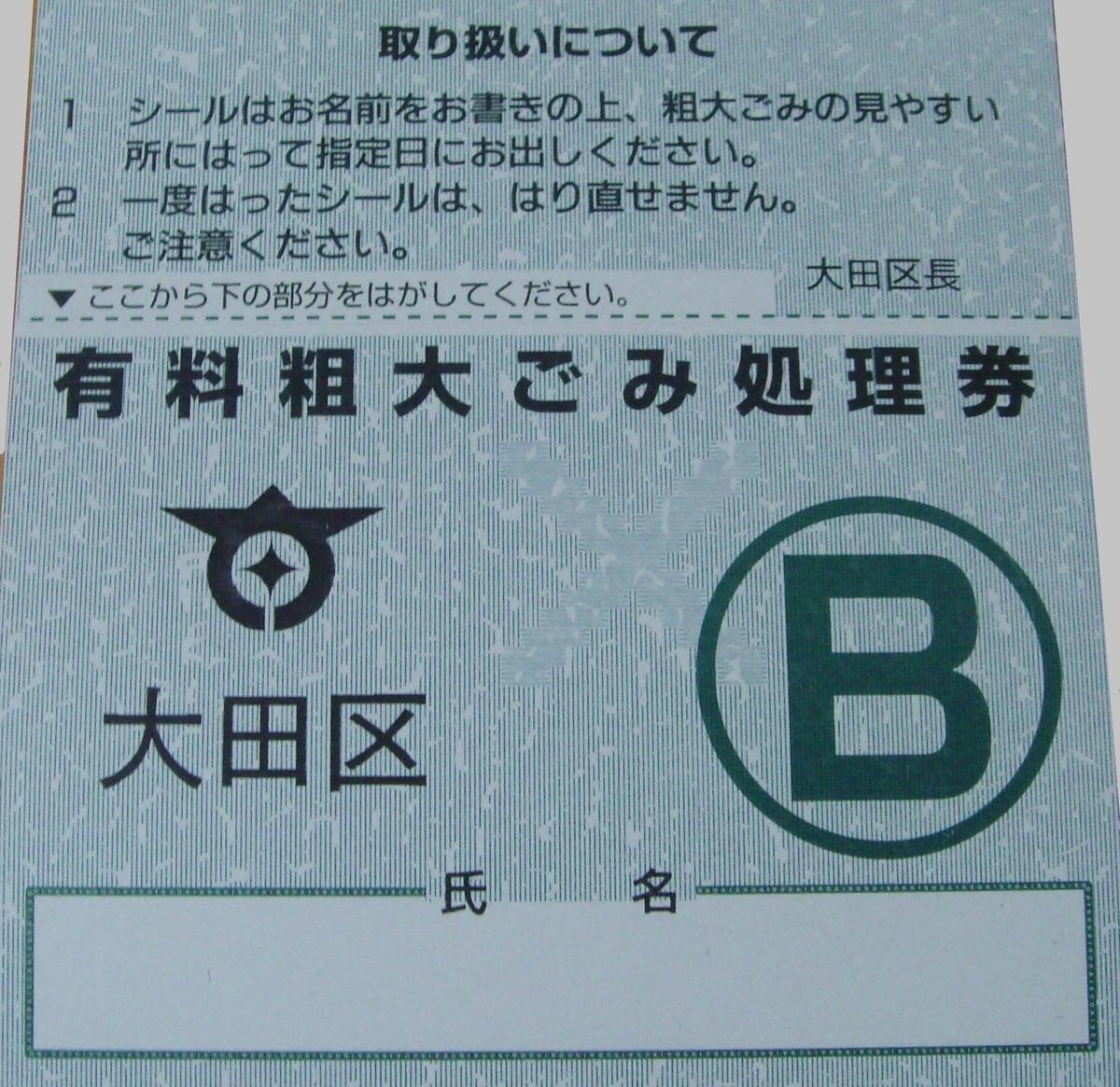 大田区粗大ごみ処理券B
