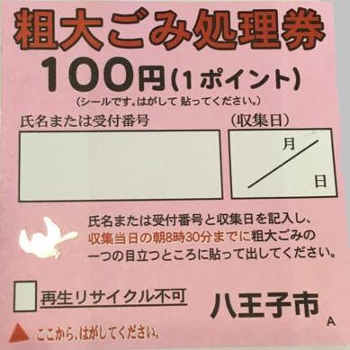 八王子市粗大ごみ処理券100円券