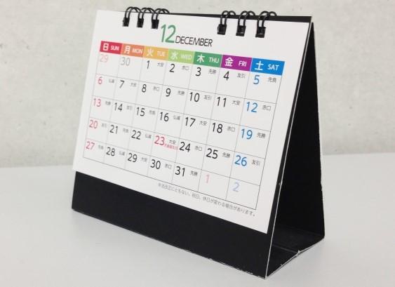 1か月だけ見れるカレンダー