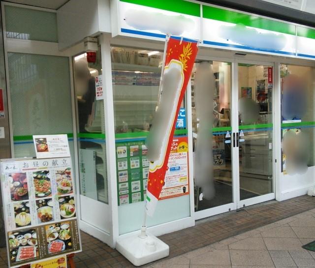 粗大ごみ手数料を払う横浜市内のコンビニ店舗外観
