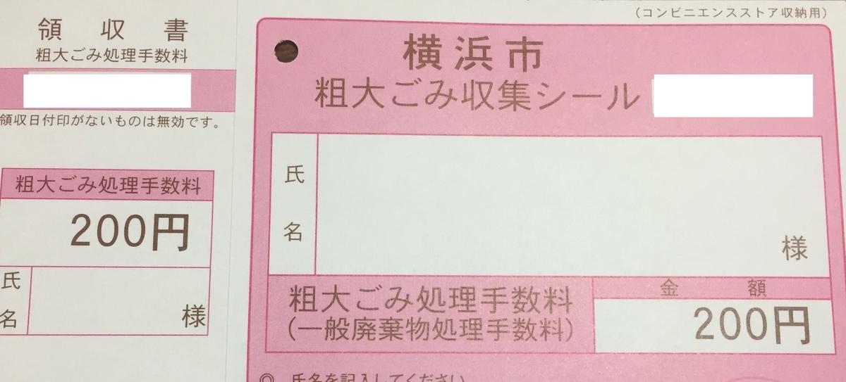 横浜市粗大ごみ収集シール200円