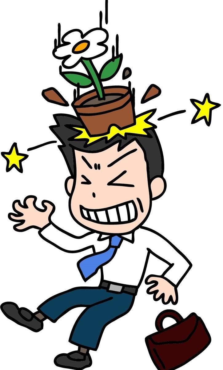 落ちてきた植木鉢が頭に当たる不運な男性