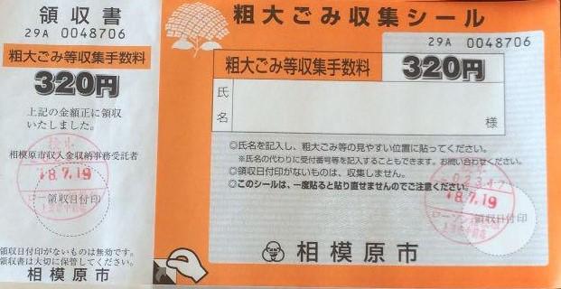 相模原市粗大ごみ収集シール320円