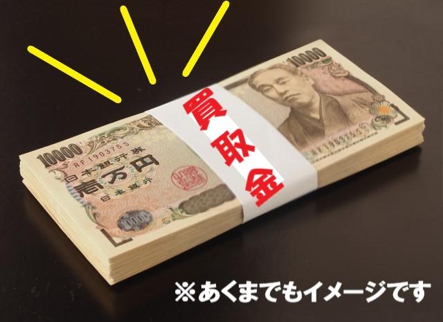 一万円の札束買取額のイメージ