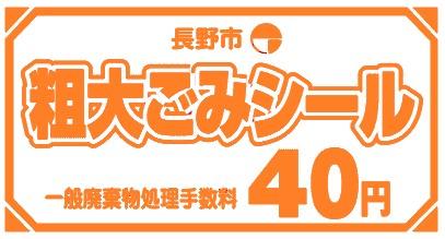 長野市 粗大ごみシール40円