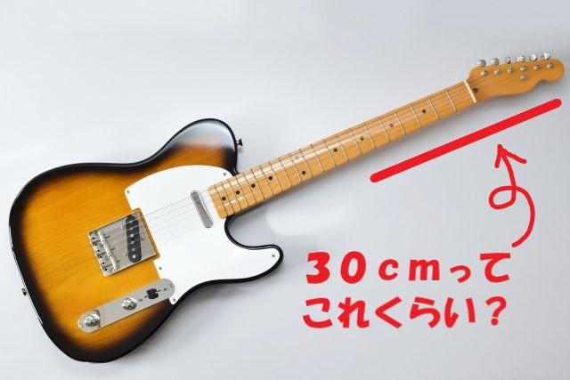 名古屋市では粗大ごみになるエレキギター