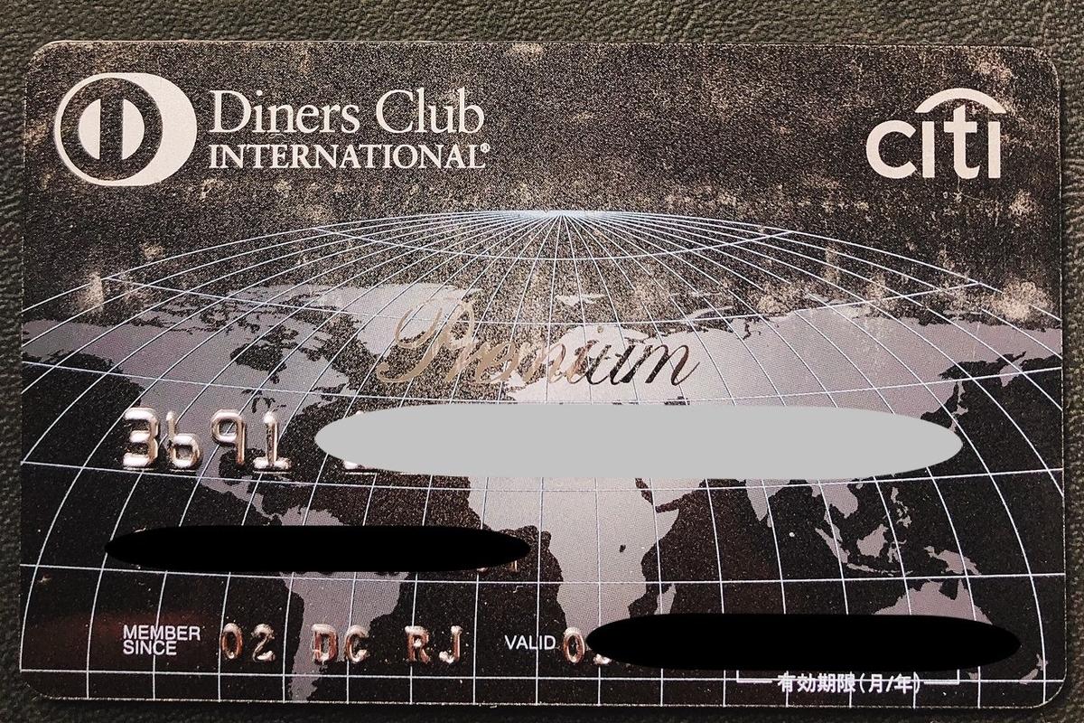 ダイナースクラブのプレミアムカード