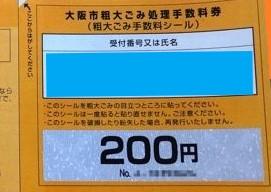 大阪市粗大ごみ処理手数料券200円