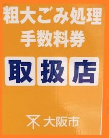 大阪市粗大ごみ処理手数料券取扱店のステッカー