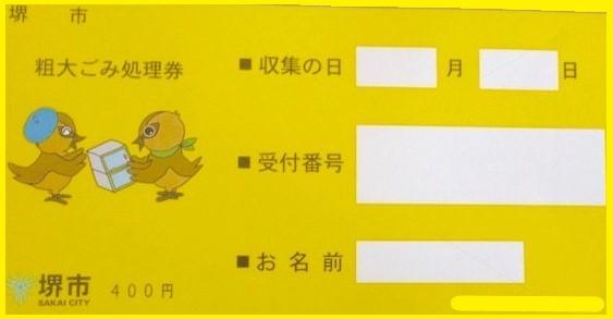 堺市粗大ごみ処理手数料券400円