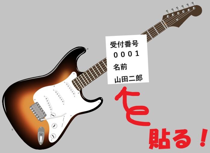 氏名・受付番号を記入した紙を貼ったエレキギター