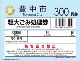 豊中市粗大ごみ処理券 300円