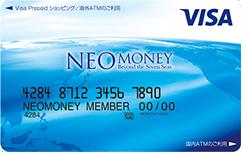 ネオマネーVISA 海外旅行用プリペイドカード