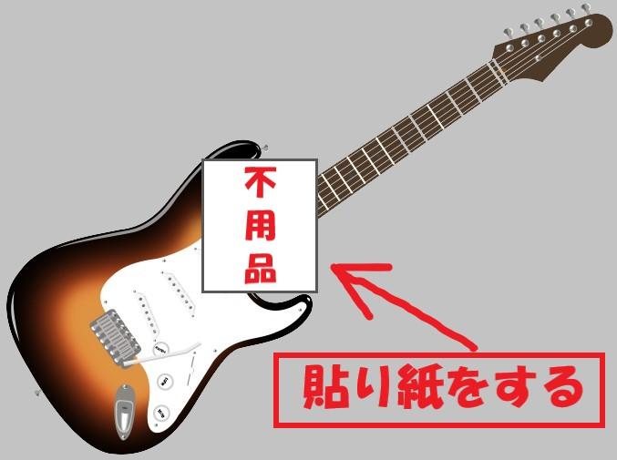 「不用品」の貼り紙を貼ったギター