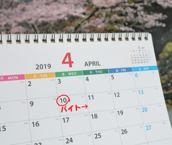 バイトの初出勤日に赤丸でマークしたカレンダー