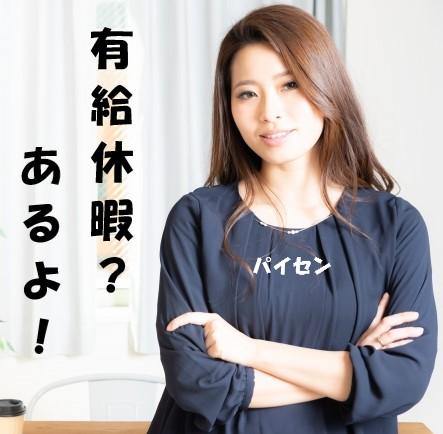 有給の質問に答える先輩女性コンビニバイト