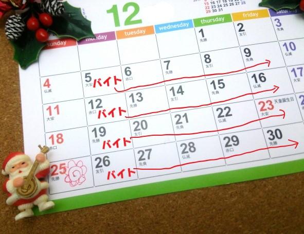 週5日のコンビニバイトをカレンダーにチェック