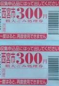 西宮市粗大ごみ処理券(シール)300円