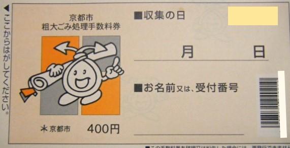 京都市大型ごみ処理券400円