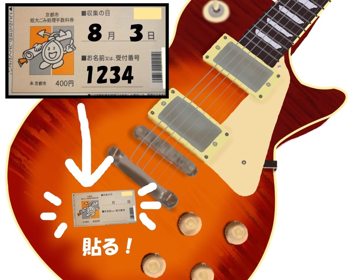 京都市の粗大ごみ処理手数料券を貼ったエレキギター