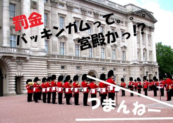 罰金とバッキンガム宮殿をかけた絵面