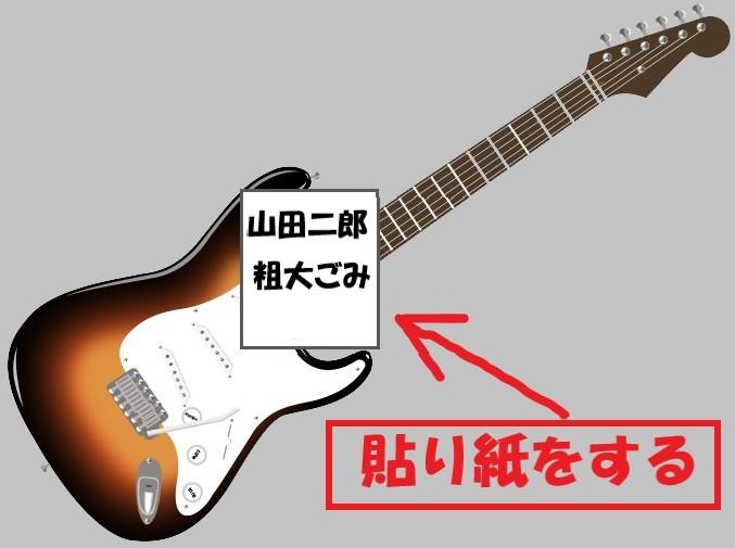 和歌山市の粗大ごみ収集日に貼り紙をはったギター