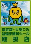札幌市の指定袋・大型ごみ処理手数料シール取扱店のステッカー