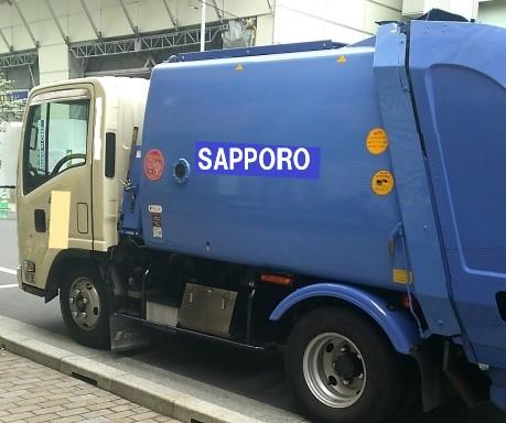 札幌市大型ごみ収集車のイメージ