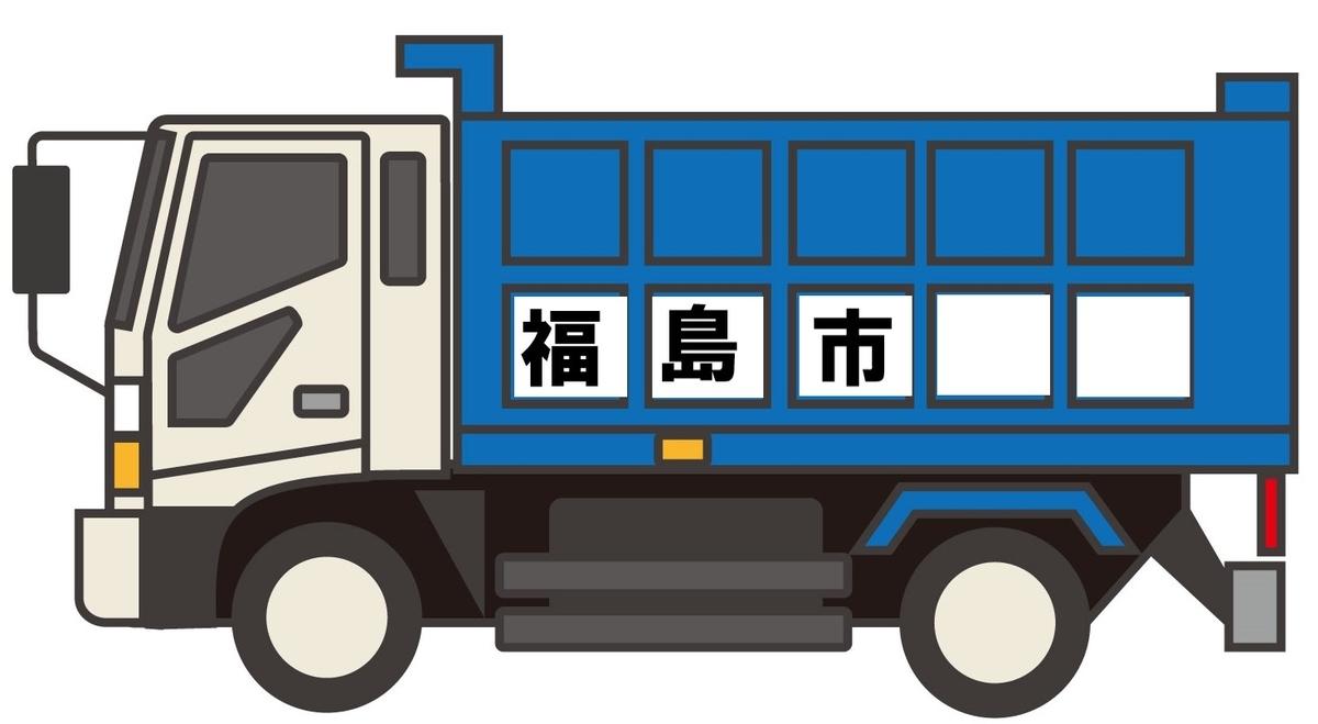 福島市の粗大ごみ収集車のイメージイラスト