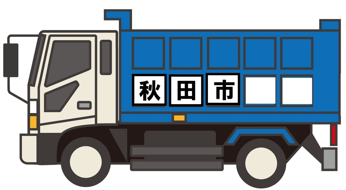 秋田市の粗大ごみ収集車イラスト