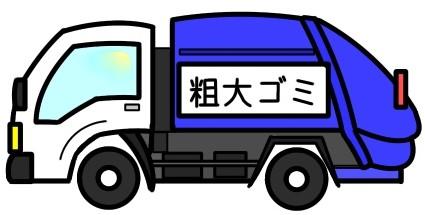 徳島市の粗大ごみ収集車イメージイラスト