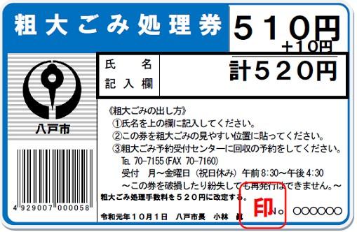 八戸市粗大ごみ処理券520円