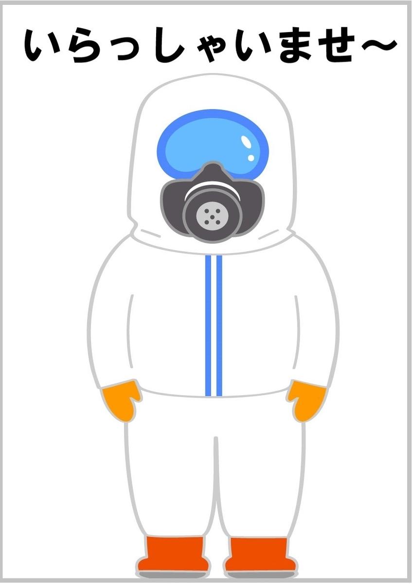 防護服を着たコンビニバイト