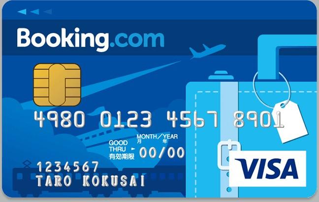ブッキングドットコムカード(Booking.comカード)