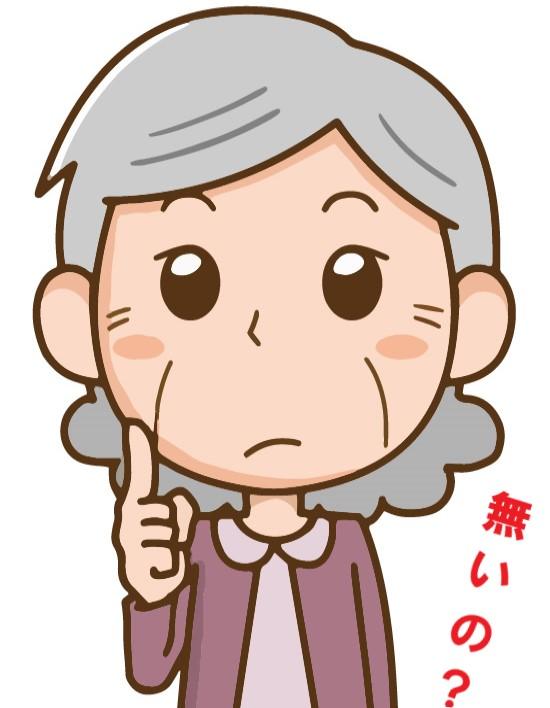 原木椎茸の有無を聞く婆さん