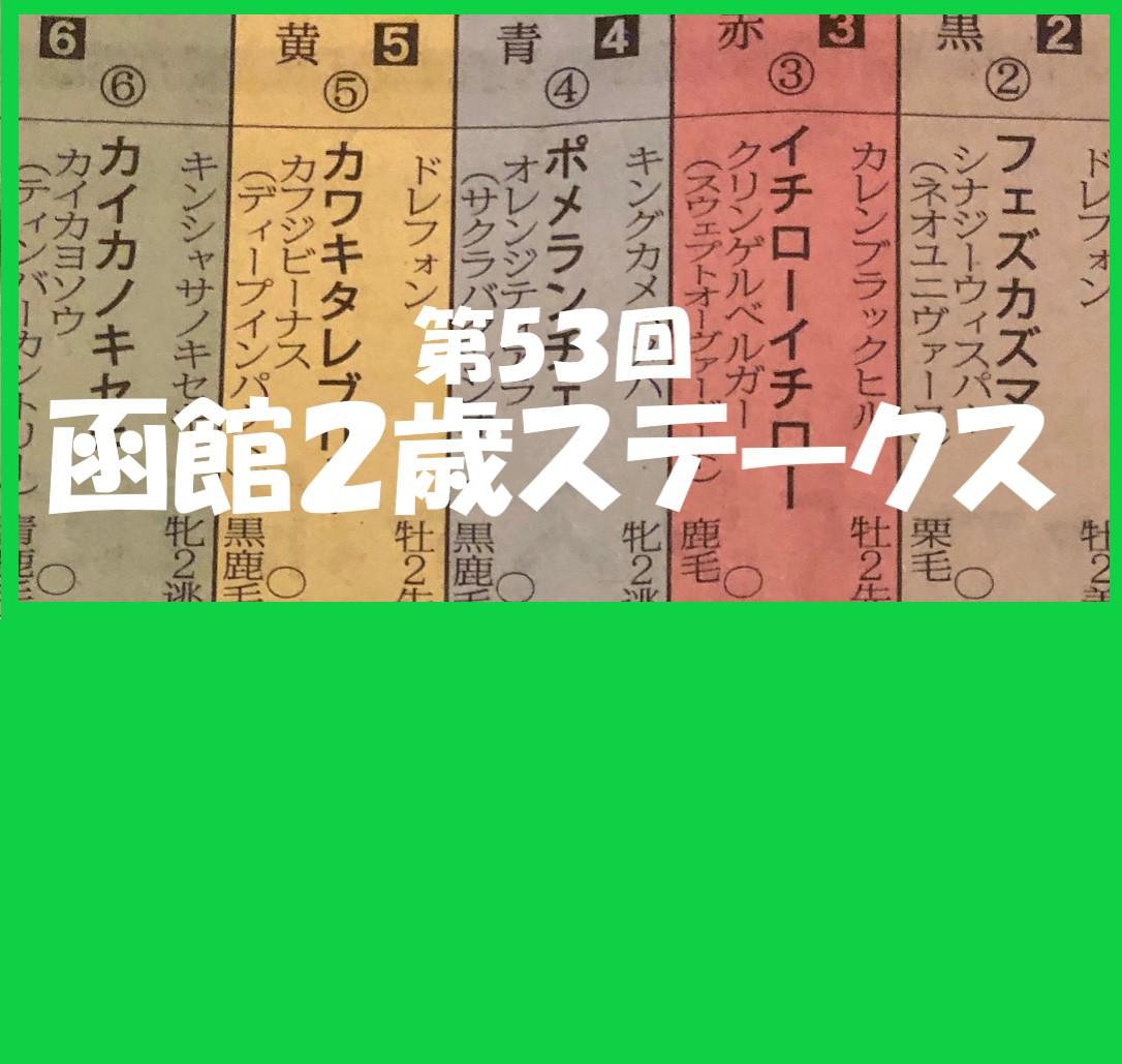 第53回函館2歳ステークスの馬柱
