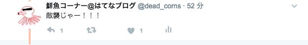 f:id:dead_corns:20170611213329p:plain