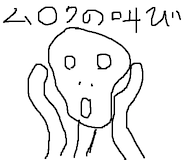 f:id:dead_corns:20170723170347p:plain