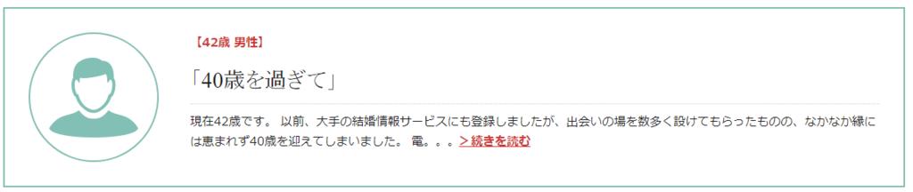 f:id:deaikonkatsunavi:20171013164330p:plain