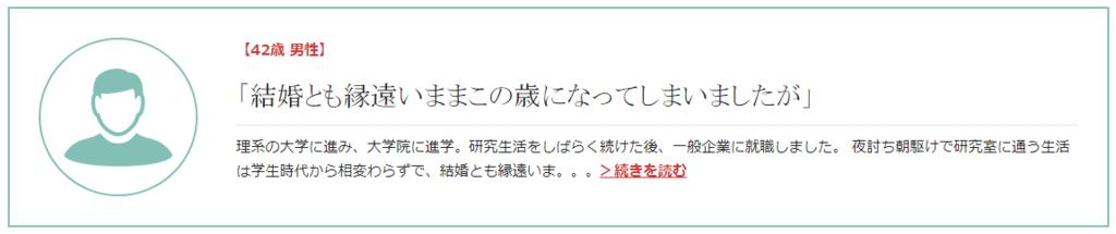 f:id:deaikonkatsunavi:20171013164402p:plain