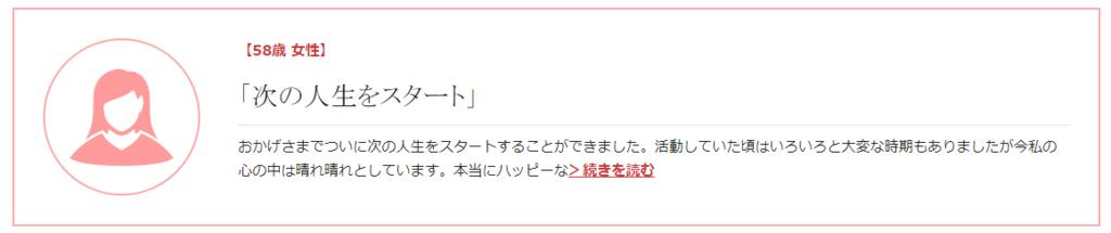 f:id:deaikonkatsunavi:20171013164455p:plain