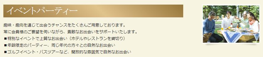 f:id:deaikonkatsunavi:20171024130032p:plain