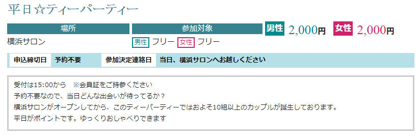 f:id:deaikonkatsunavi:20171024133749p:plain