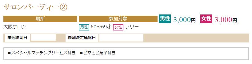 f:id:deaikonkatsunavi:20171024135018p:plain