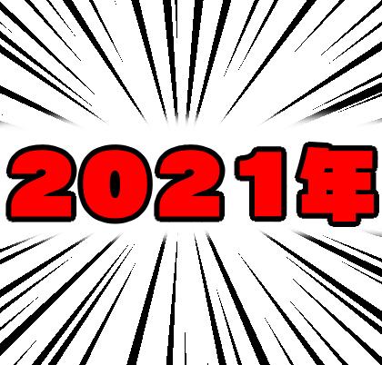 f:id:death1853:20210107233507j:plain